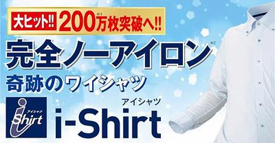 i-shirts.jpg
