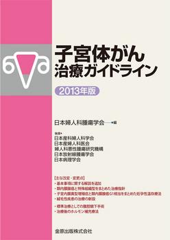 shikyugan-guideline.jpg