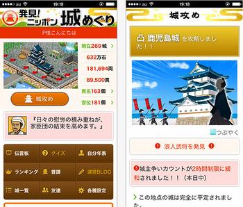 shiro-meguri_apli.jpg