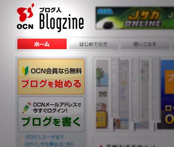 blogzine_ocn.jpg