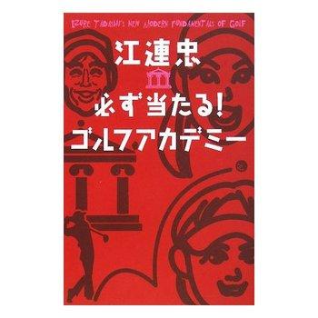 ezure_tadashi.jpg
