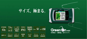 green-on_mini.jpg