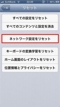 iphone5_network-reset.jpg