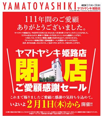 yamatoyashiki_last.jpg