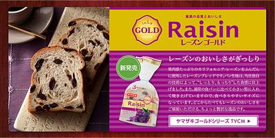 yamazaki_raisingold.jpg